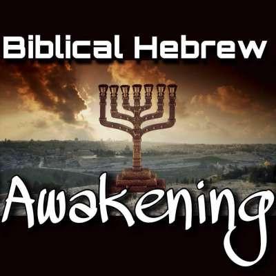 Biblical Hebrew Awakening